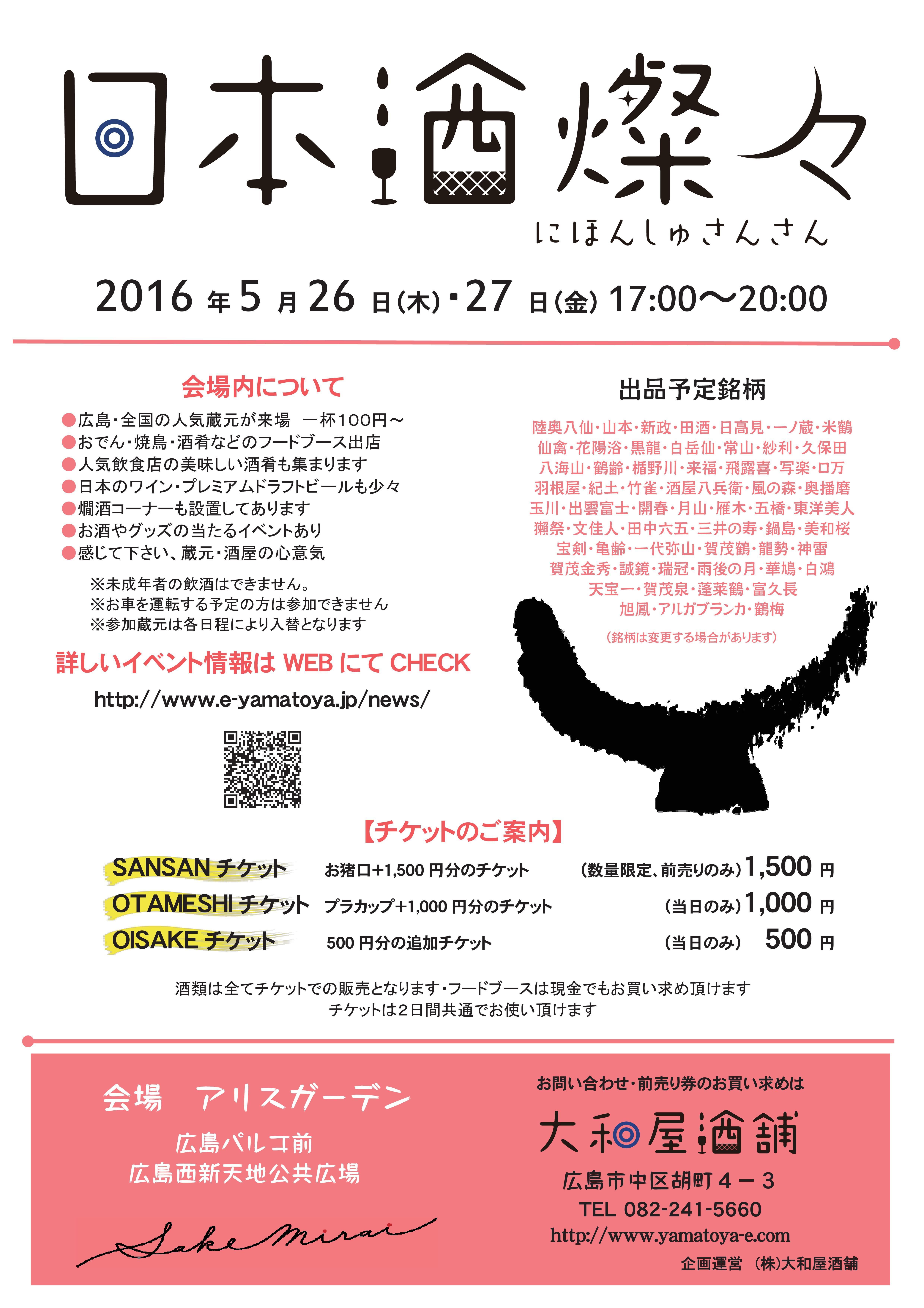 日本酒燦々2016 チラシ