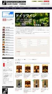 ドイツワイン画像 (2)