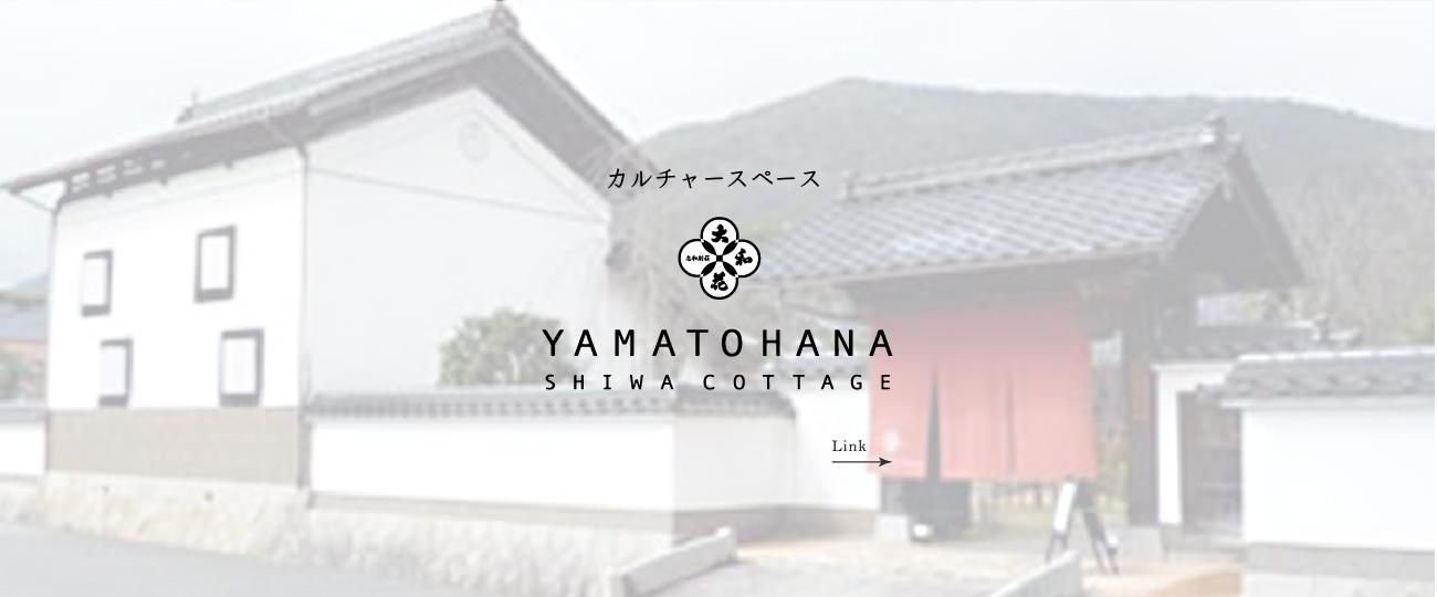 ヤマトハナ シワ コテージ
