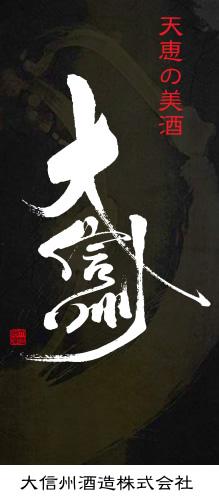 daishinsyu