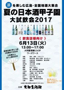 01_夏の大試飲会_ol_01