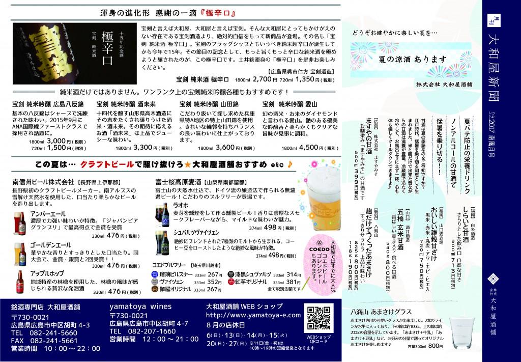 A大和屋新聞9月号表
