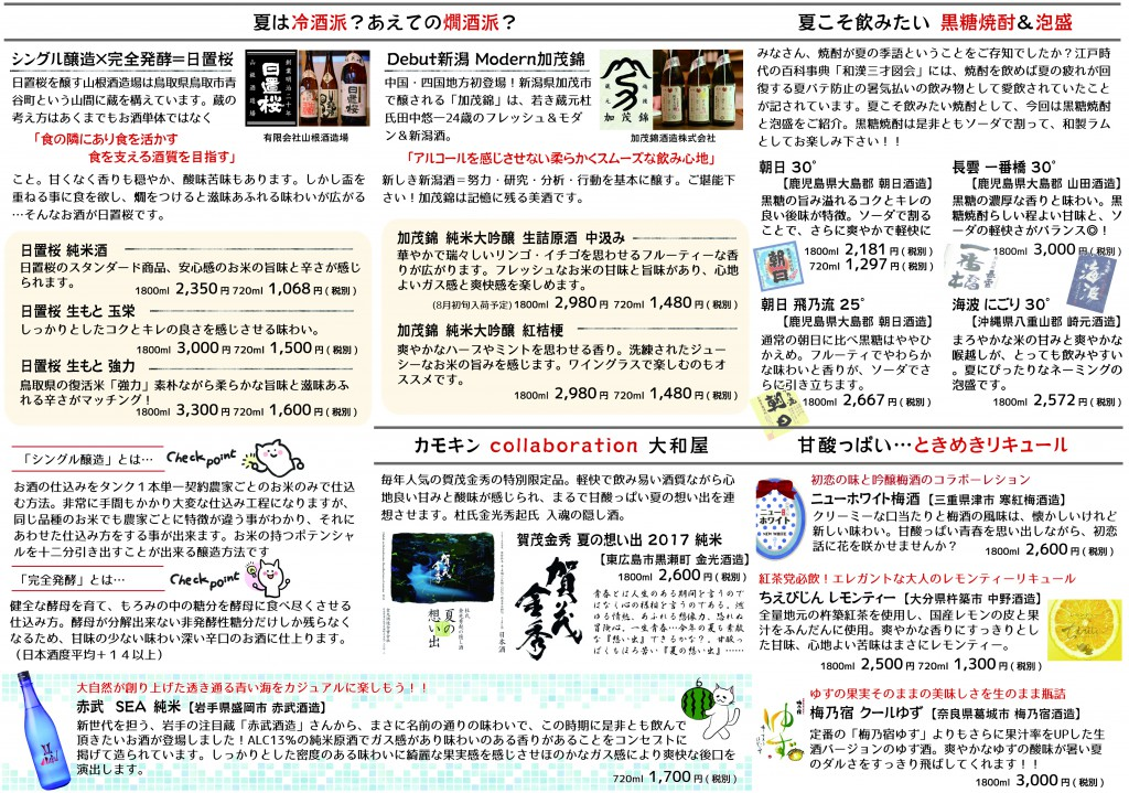 A大和屋新聞9月号裏