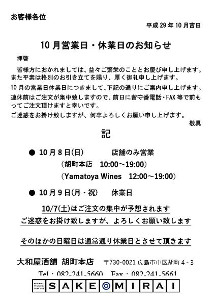 10月営業案内平成29年_01