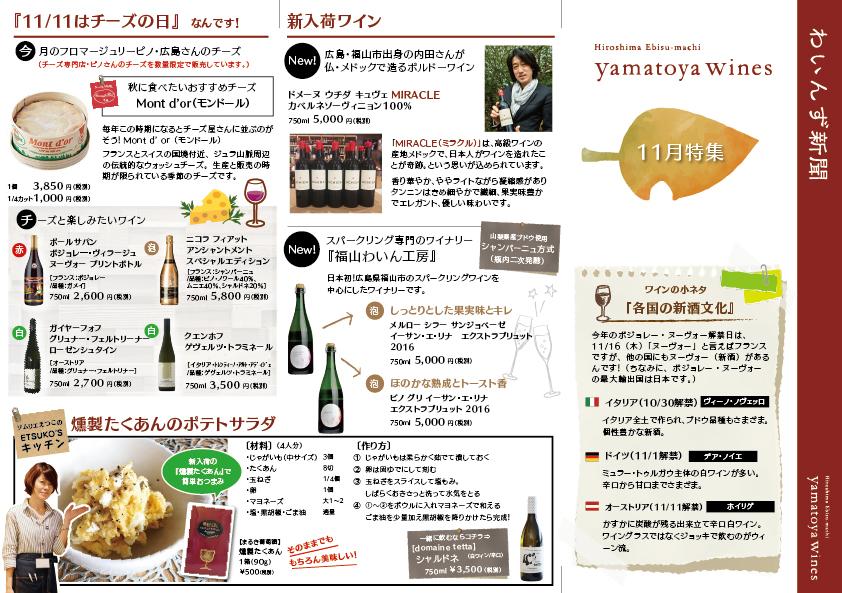 01_ワインズ新聞_2017-11外