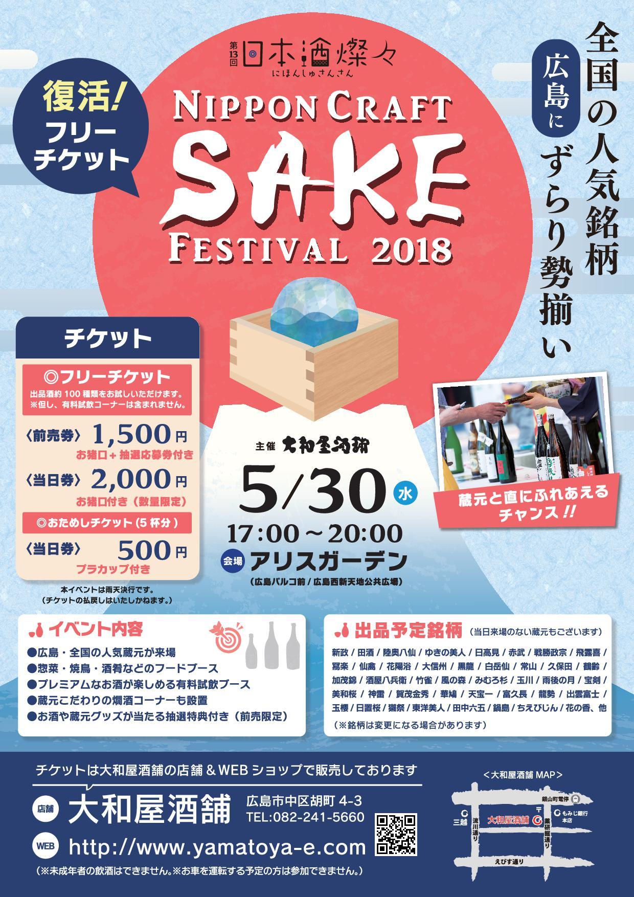 日本酒燦々ニッポンクラフトサケフェスティバル