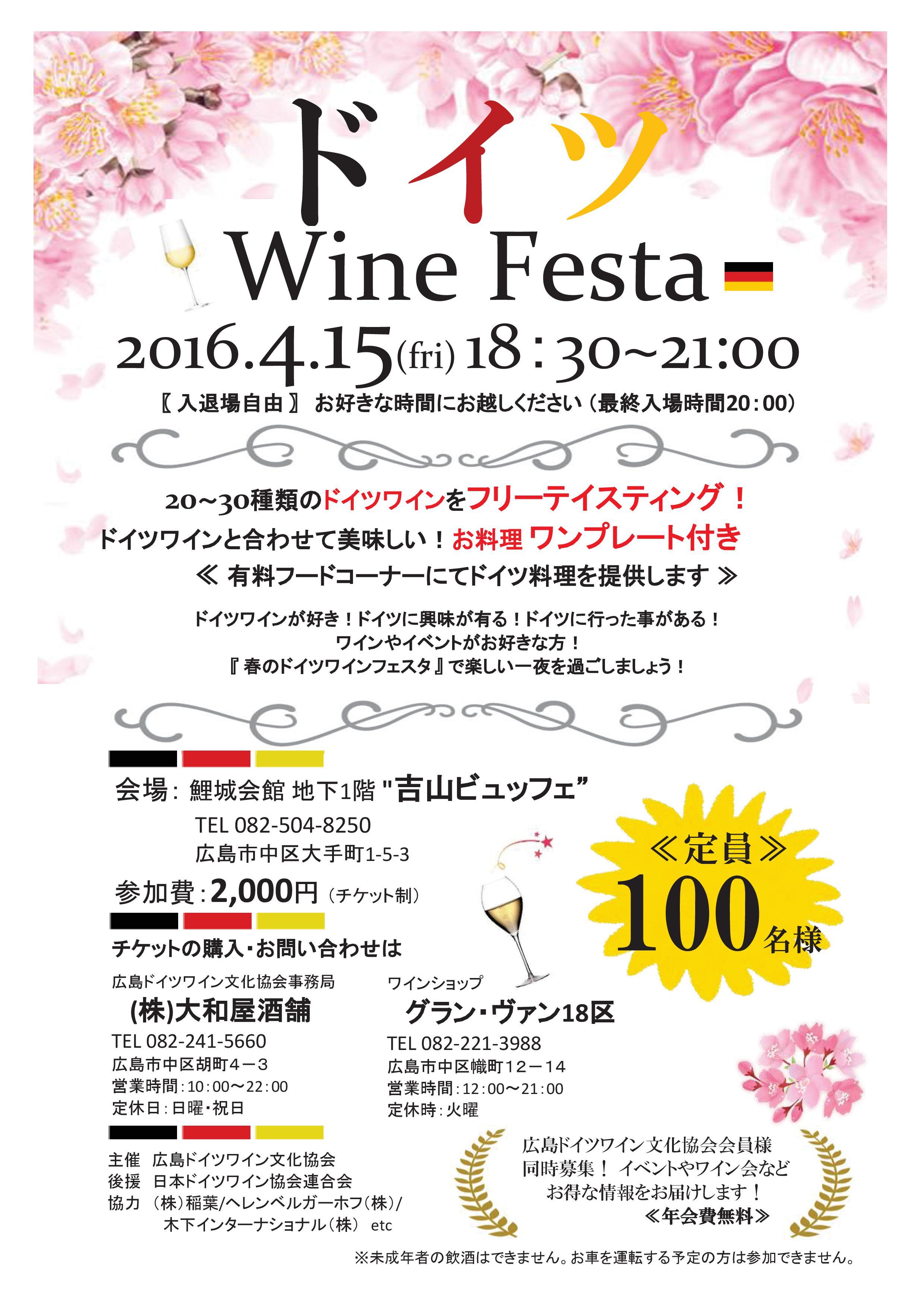 春のドイツワイン会チラシ (1)