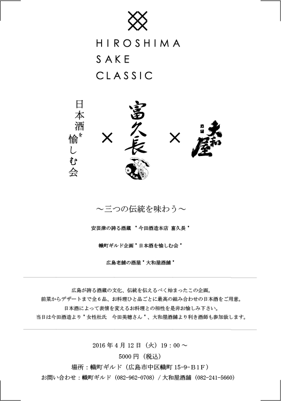 SAKE CLASSIC 2
