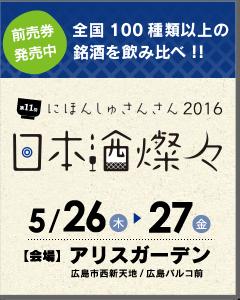 top_bnr_sansan2016