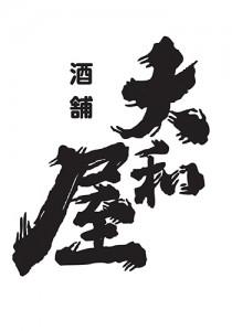 0001大和屋酒舗ロゴ