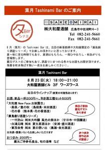 Tashinami Bar ポスター 2808