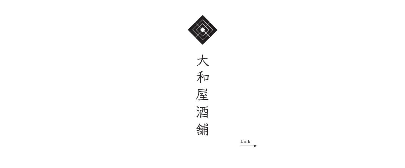 株式会社大和屋酒舗