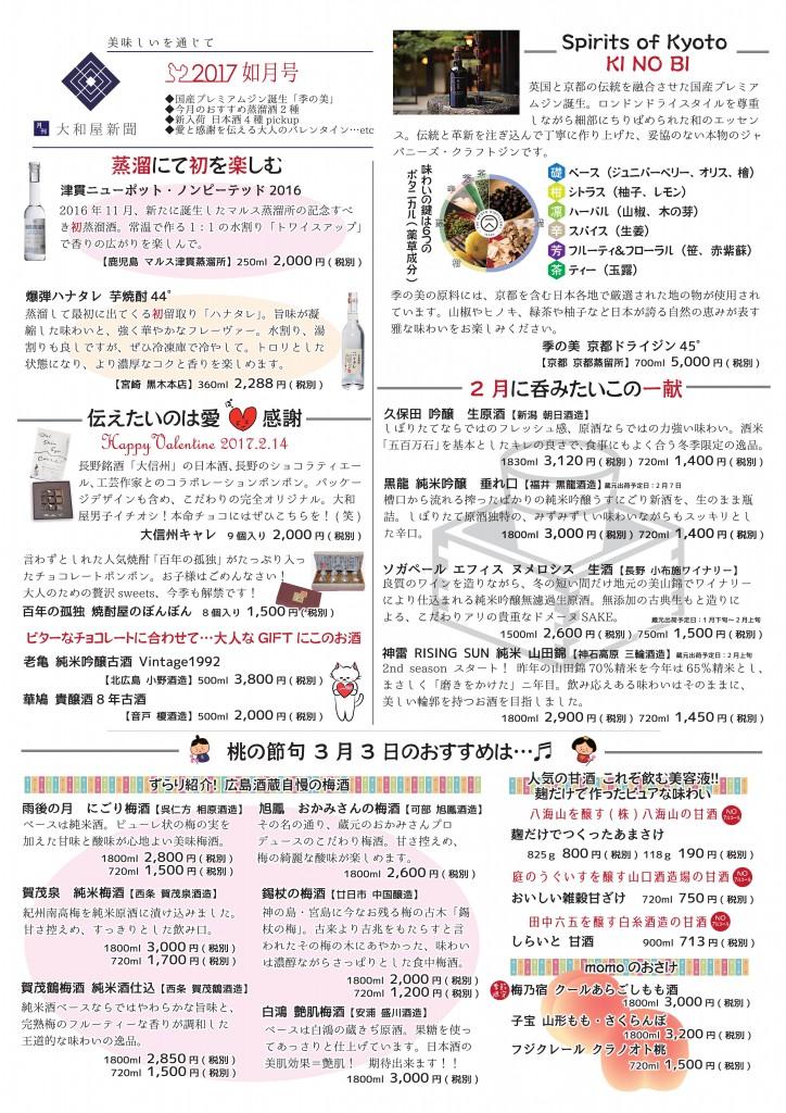 大和屋アウトライン (2)