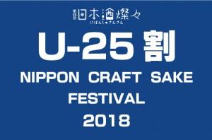 U-25_17