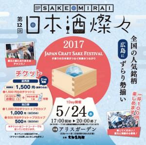 sansan_top_2017