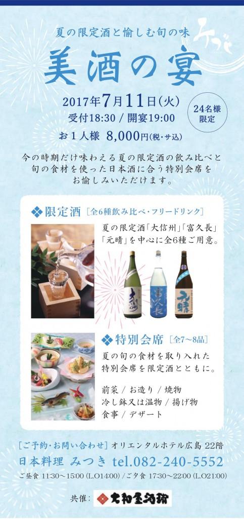 美酒の宴_2017夏
