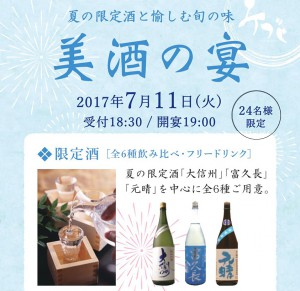 美酒の宴_2017夏_01