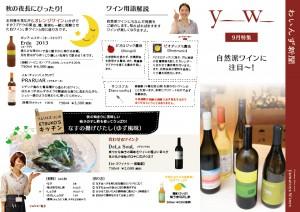 01_ワインズ新聞_2017-09_01外側
