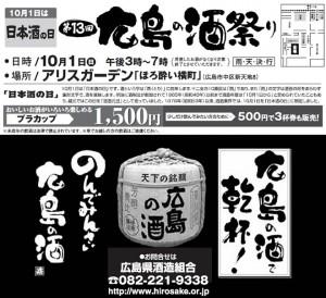 20170908sakenohi