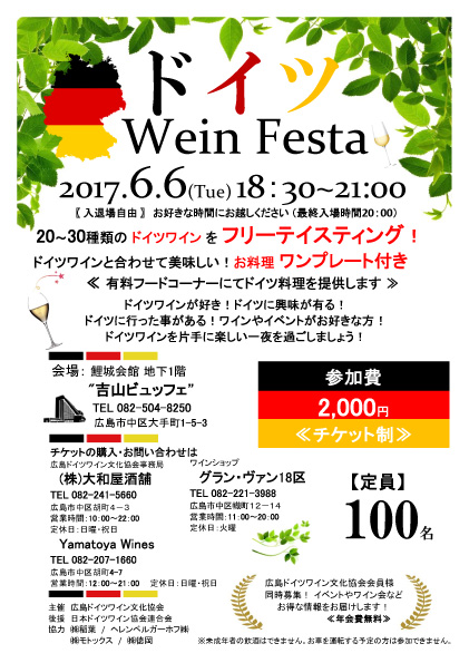 2017初夏のドイツワインフェスタチラシ