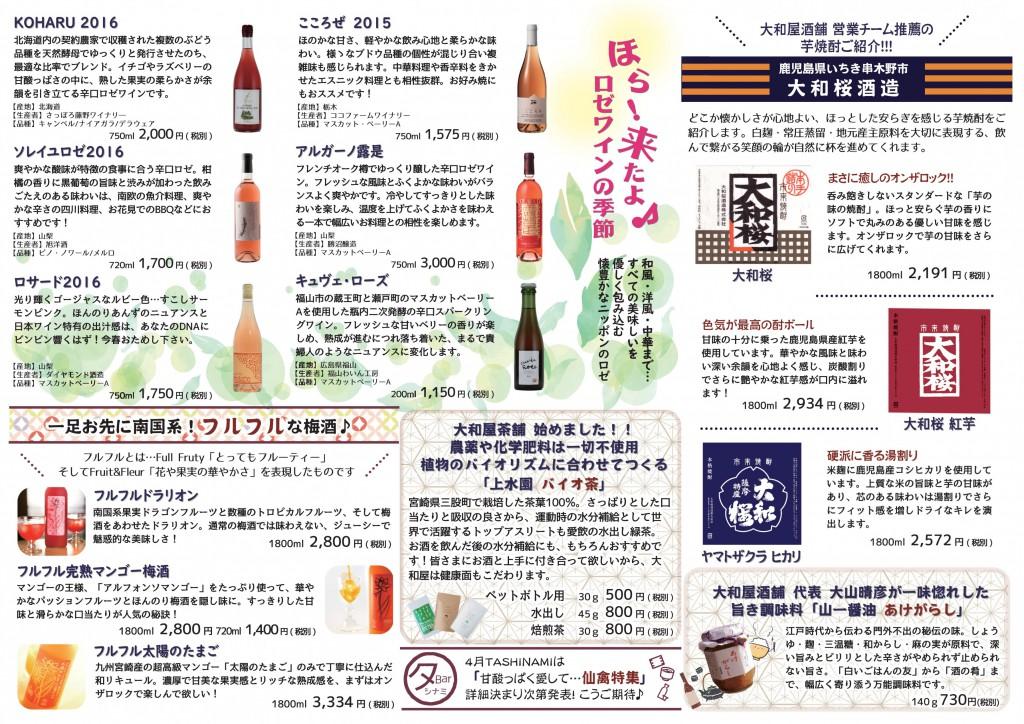 大和屋新聞4月号裏面_ol