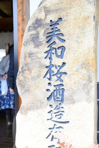 美和桜蔵開きツアー2018_180316_0001