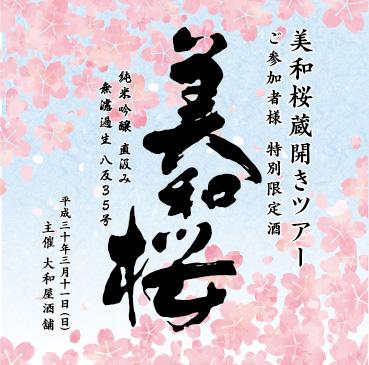 01_miwasakura_0311_03