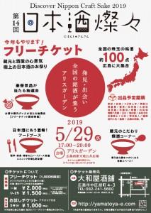 01_日本酒燦々チラシ2019A4_1