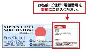 日本酒燦々2018チケットol_最終---コピー_02