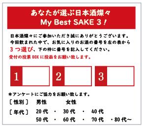 02_日本酒燦々パンフレット2018_差し込み表_ol_03