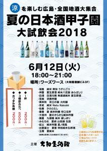 01_夏の大試飲会_2018 修正_たしなみ02