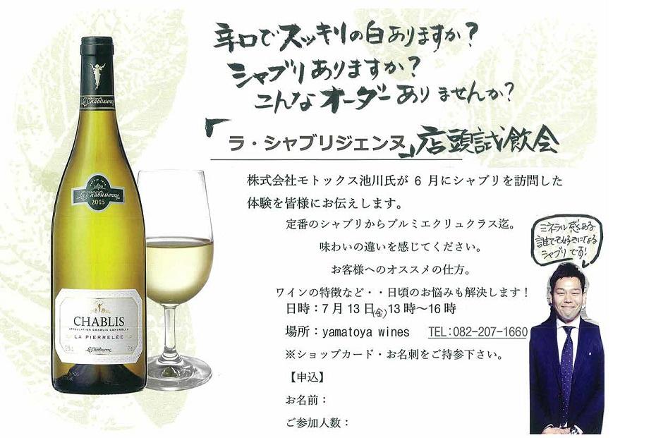 シャブリの会-ワインズ-