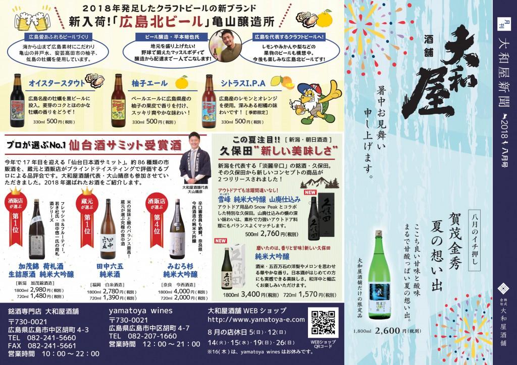 大和屋新聞8月号 表面_ol