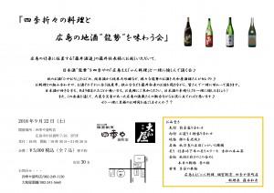 日本酒イベントチラシ(龍勢)-1
