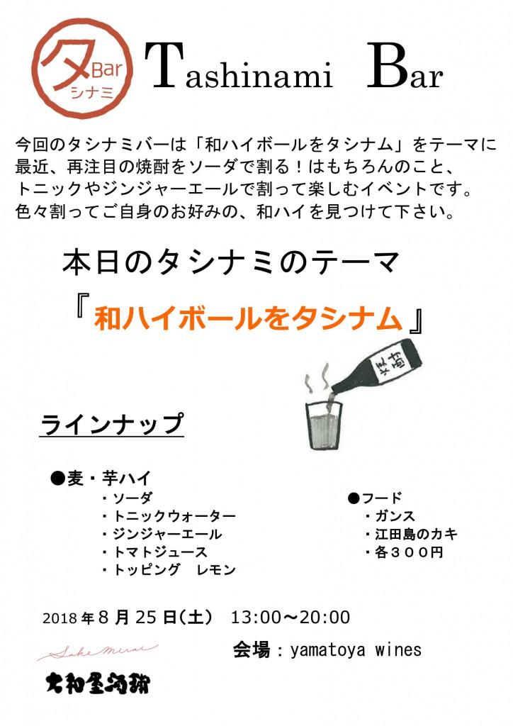 Tashinami Bar.ポスター燗&湯割り (nakagawa yasuhiro) (1)-1