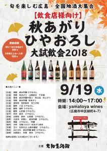 01_秋の大試飲会_2018_0915-001