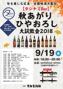 01_秋の大試飲会_2018_0915-002
