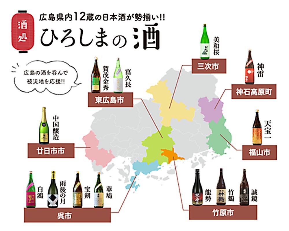 hiroshima-no-sake-thumb-480xauto-11360