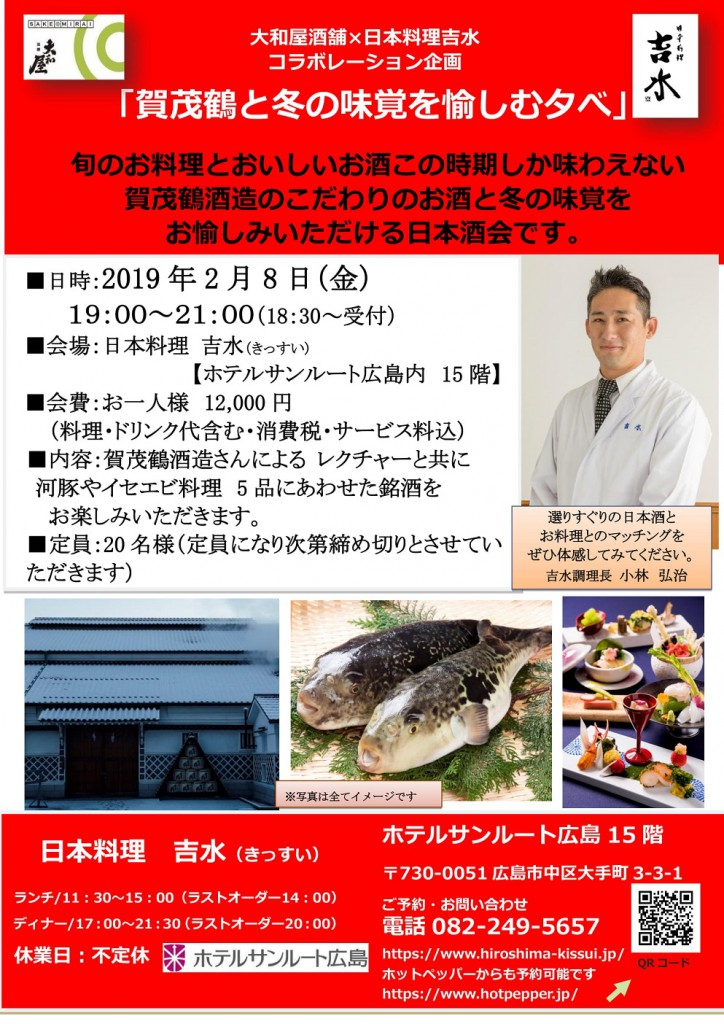 ☆賞味会チラシ2019(吉水)