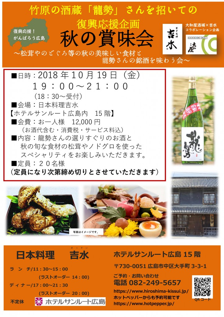 賞味会チラシ201810月まつたけと料理☆ (1)-1