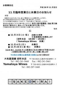 11月営業案内平成30年 修正版 (1)-1