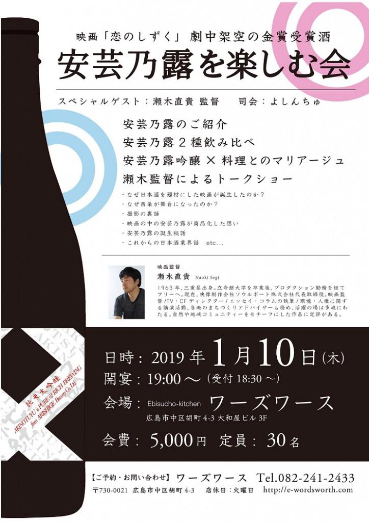01_akinotsuyu_20181219