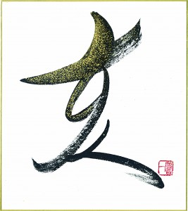 2019大和屋色紙-350 (1)