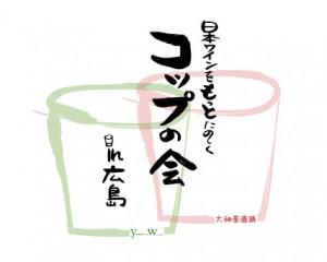 コップの会ロゴ-300x240