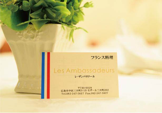 Les-Ambassadeurs_32
