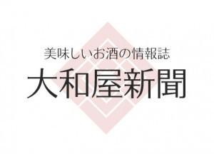 yamatoyashinbun-300x216