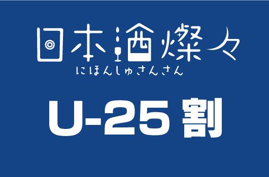 01_U25割_日本酒燦々2019チケット_17