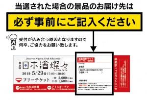 日本酒燦々2019チケットol_事前に記入_03