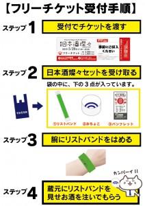 01_フリーチケット内容案内_02