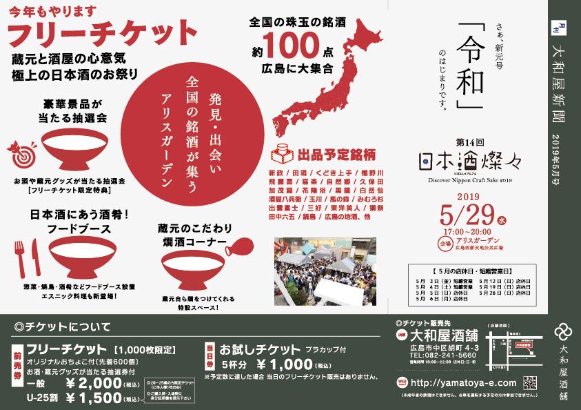 01_大和屋新聞2019年5月号オモテ面_入稿_ol_03